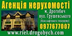 Агенція нерухомості