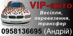 ���� ��� VIP ������