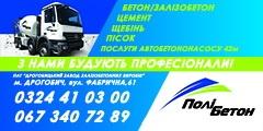ПАТ Дрогобицький завод залізобетонних виробів